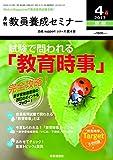 教員養成セミナー2017年4月号別冊