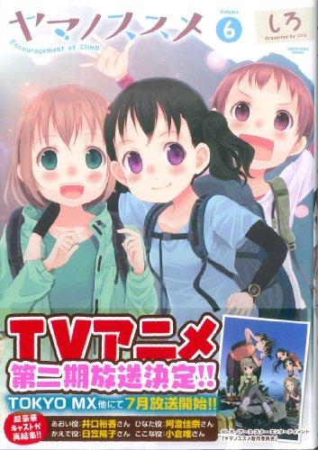 ヤマノススメ volume 6 (アース・スターコミックス)の詳細を見る