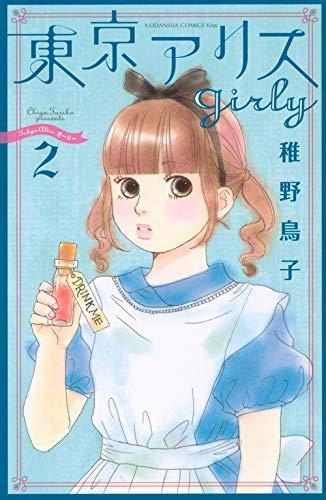 東京アリスgirly(2) (KC KISS)