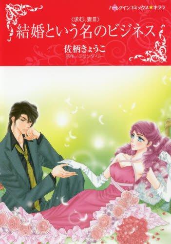 結婚という名のビジネス (ハーレクインコミックス・キララ)の詳細を見る