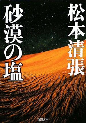 砂漠の塩 (新潮文庫)の詳細を見る