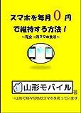 スマホを毎月0円で維持する方法!: 完全0円スマホ生活