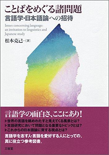 ことばをめぐる諸問題: 言語学・日本語論への招待の詳細を見る