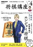 NHK 将棋講座 2018年 4月号 [雑誌] (NHKテキスト)
