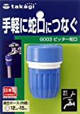 タカギ ピッター蛇口 G003
