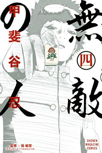 無敵の人(4) (週刊少年マガジンコミックス)の詳細を見る