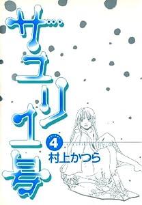サユリ1号(4) (ビッグコミックス)