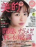 美的(BITEKI) ライト版 2017年 07 月号 [雑誌]: 美的(BITEKI) 増刊