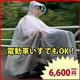 ピロレーシング電動車椅子レインコート (クリアー/ピンク)