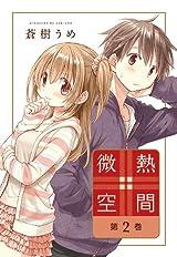 蒼樹うめ「微熱空間」2年ぶりの第2巻が4月27日発売