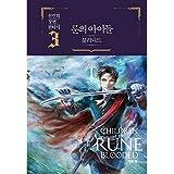 韓国語 ファンタジー 小説『ルーンの子どもたち−ブラッディド 3』CHILDREN OF THE RUNE BLOODED 著:チョン・ミニ(初版附録:しおり、はがきつき)
