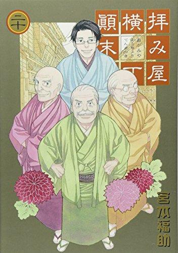 拝み屋横丁顚末記 20巻 (IDコミックス ZERO-SUMコミックス)の詳細を見る