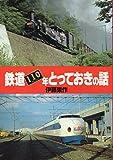 鉄道110年とっておきの話 (1981年)