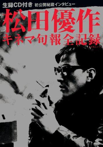 キネマ旬報全記録 松田優作 (CD付) (キネ旬ムック)
