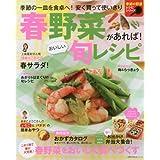 春野菜があれば! おいしい旬レシピ (主婦の友生活シリーズ)