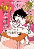 妻に恋する66の方法(4) (イブニングコミックス)