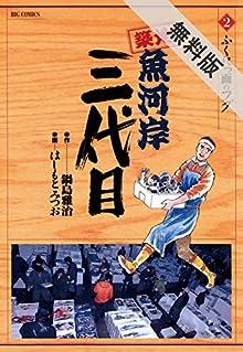 築地魚河岸三代目(2)【期間限定 無料お試し版】 (ビッグコミックス)