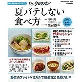 Dr.クロワッサン 夏バテしない食べ方 (マガジンハウスムック Dr.クロワッサン)