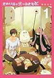 黒ゆり荘の変なゐきもの。 / 柚木ガオ のシリーズ情報を見る