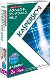 カスペルスキー アンチウイルス 2012 2年3台版