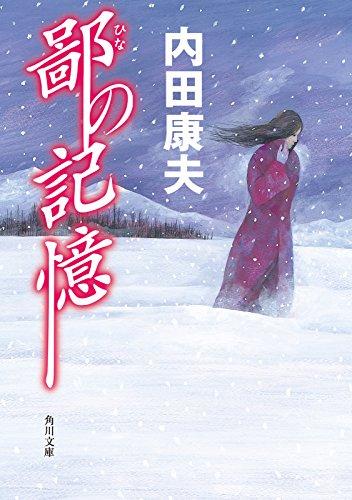 鄙の記憶 「浅見光彦」シリーズ (角川文庫)