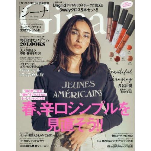 Gina 2017 Spring(JELLY 2017年4月号増刊) [雑誌]