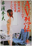 AV烈伝 3 (ビッグコミックス)