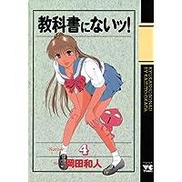 教科書にないッ! 4 (ヤングチャンピオン・コミックス)