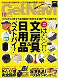 GetNavi 2018年10月号 [雑誌]