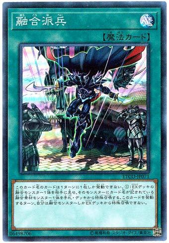 遊戯王 / 融合派兵(スーパー)/ ETCO-JP071 / ETERNITY CODE(エターニティ・コード)