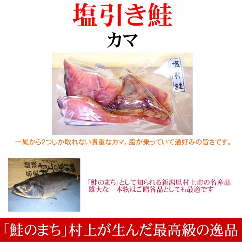 珍味 塩引き鮭(カマ) 越後村上の名産品です。贈り物に大変喜ばれます【新潟の特産品】