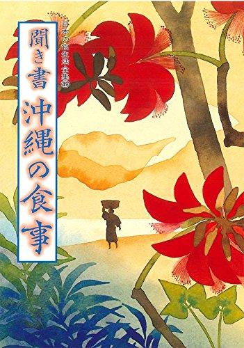聞き書 沖縄の食事 (日本の食生活全集)