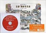 「地図で読む 京都・岡崎年代史」+DVD「産業遺産紀行 琵琶湖疏水」セット