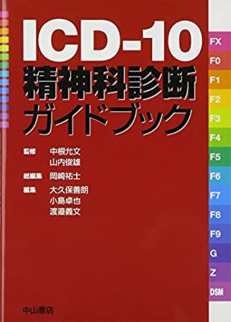 ICD-10精神科診断ガイドブック