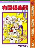 有閑倶楽部【期間限定無料】 5 (りぼんマスコットコミックスDIGITAL)