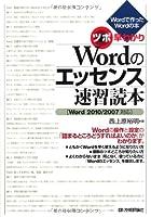 ツボ早わかり Wordのエッセンス速習読本 [Word2010/2007対応] (Wordで作ったWordの本)