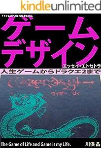ドラクエ2MSX版移植者が語る・ゲームデザイン・エッセイ・エトセトラ: 人生ゲームからドラクエ2まで