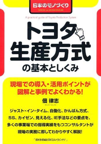 日本のモノづくり トヨタ生産方式の基本としくみ