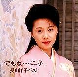 でもね・・・洋子