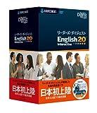 リーダーズ・ダイジェスト English20