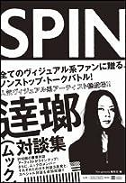 SPIN 逹瑯対談集()