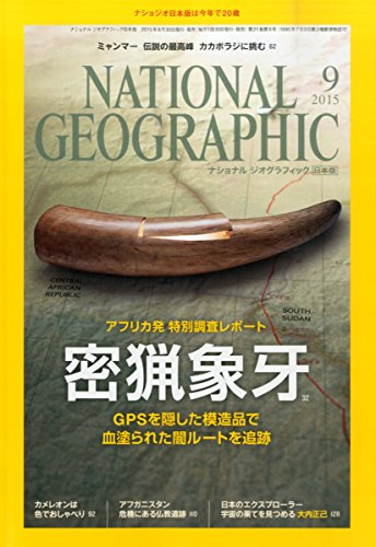 NATIONAL GEOGRAPHIC (ナショナル ジオグラフィック) 日本版 2015年 9月号 [雑誌]の詳細を見る