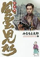 風雲児たち 幕末編 30 (SPコミックス)