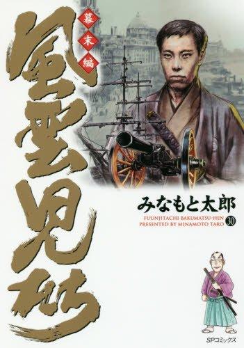風雲児たち 幕末編 30 (SPコミックス)の詳細を見る