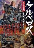 ケルベロス東京市街戦―首都警特機隊全記録 (Gakken Mook) 画像