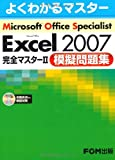 Microsoft Excel 2007完全マスター2模擬問題集―Microsoft Office Speciali (よくわかるマスター)