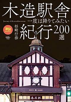 旅鉄BOOKS 木造駅舎紀行200選