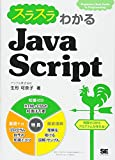 スラスラわかるJavaScript