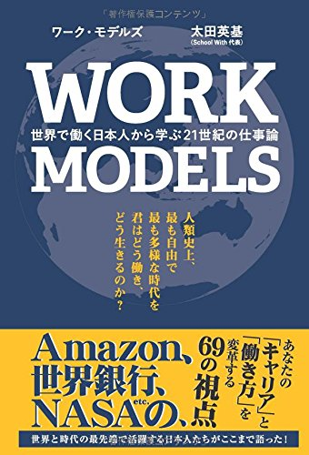 WORK MODELS 世界で働く日本人から学ぶ21世紀の仕事論の詳細を見る