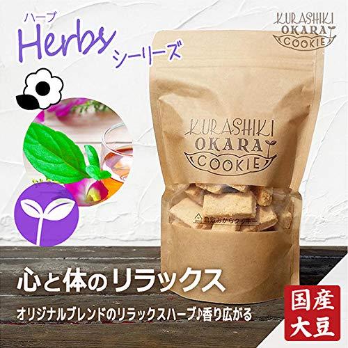 Herb 心と体のリラックス 1袋(160g) 倉敷おからクッキー たんぱく質・食物繊維たっぷりの国産大豆生おから ハーブクッキー:ペパーミント&ローズペタル&ラベンダー
